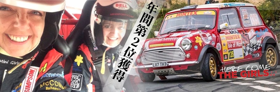 Mini Girls Rally Team